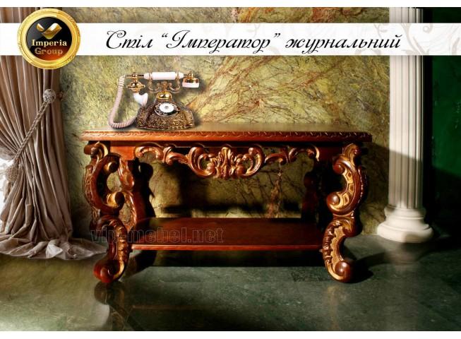 """Стол журнальный """"Император""""  из массива дерева дуб"""