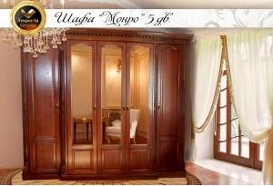 Шкаф Монро 5-дверный из массива дерева дуб