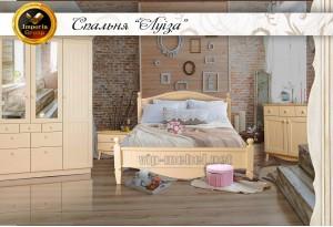 Комплект спальня Луиза