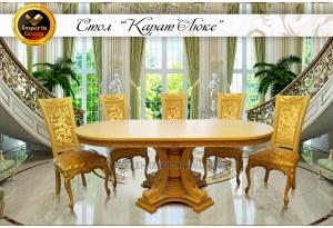 Стол из натурального дерева Карат-Люкс