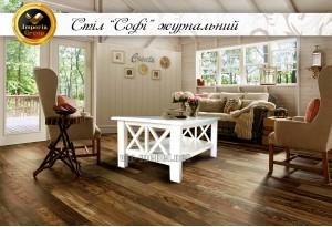 Журнальный стол Софи из натурального дерева